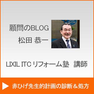 顧問のBLOG 松田 恭一のイメージ