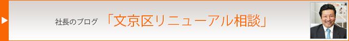 社長のブログ「文京区リニューアル相談」
