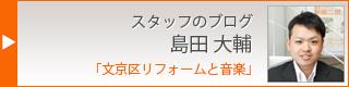 スタッフのブログ島田 大輔「文京区リフォームと音楽」
