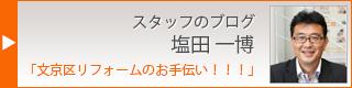 スタッフのブログ塩田 一博「文京区リフォームのお手伝い!!!」