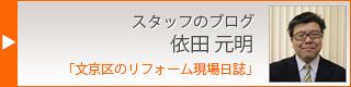 スタッフのブログ依田 元明「文京区のリフォーム現場日誌」