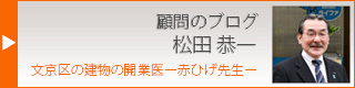 顧問のブログ松田恭一「文京区の建物の開業医ー赤ひげ先生ー」